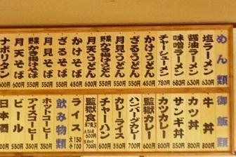 12めし.JPG