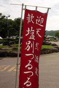 5-2つるりん温泉.JPG